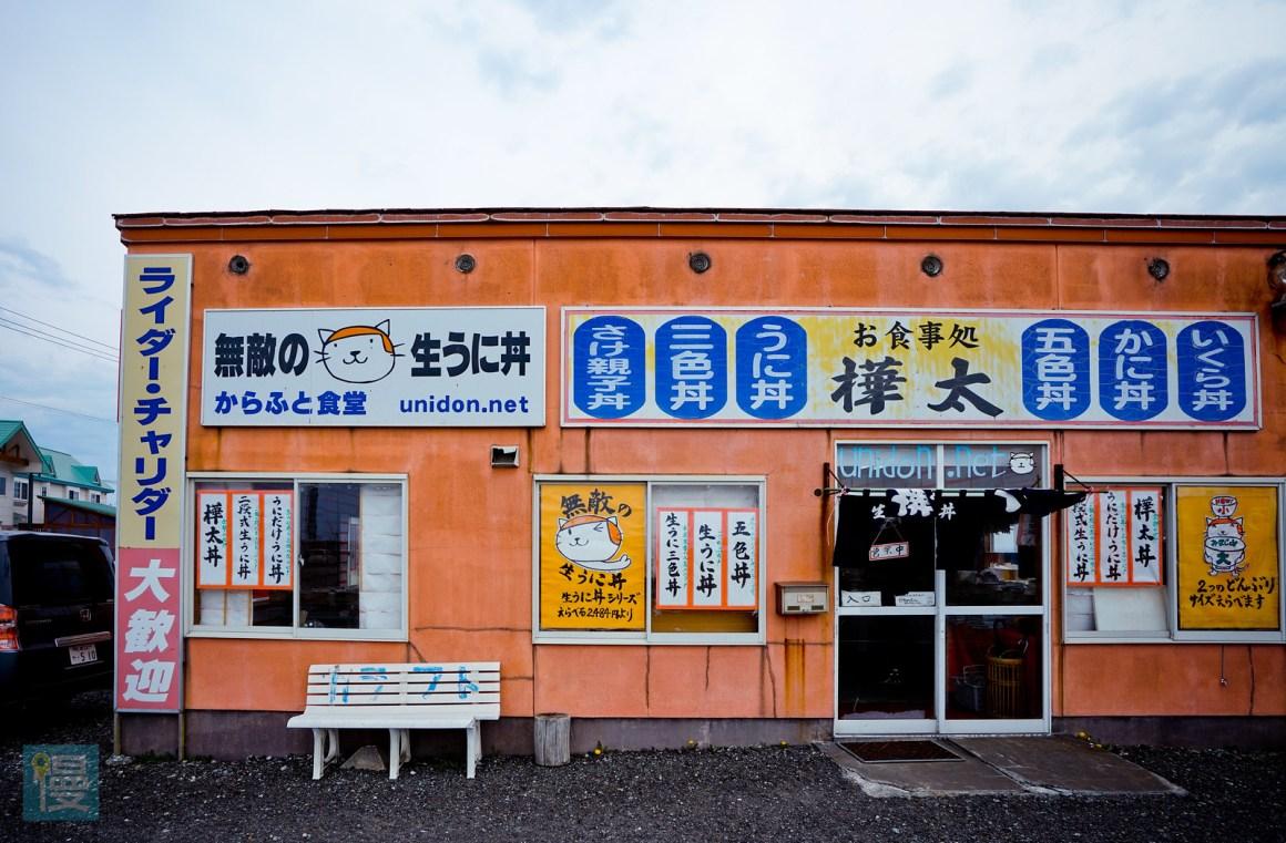 樺太食堂-290