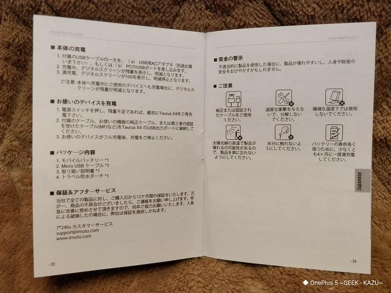 imuto モバイルバッテリー レビュー (13)