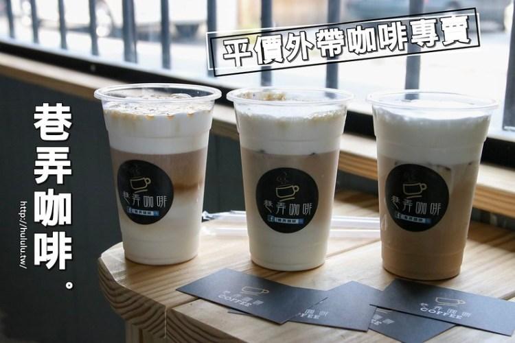 台南美食咖啡 平價式外帶咖啡專賣!老巷弄裡的咖啡香。「巷弄咖啡」外送|外帶|