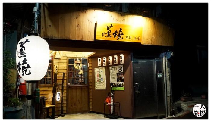 蔦燒日式居酒屋 02