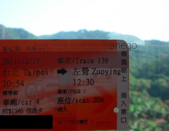 台北 高雄
