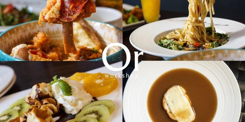 捷運劍南路|美麗華旁法國餐廳、氣氛輕鬆可包場、道地歐陸料理、比利時鬆餅-榮耀融合Glory Fusion