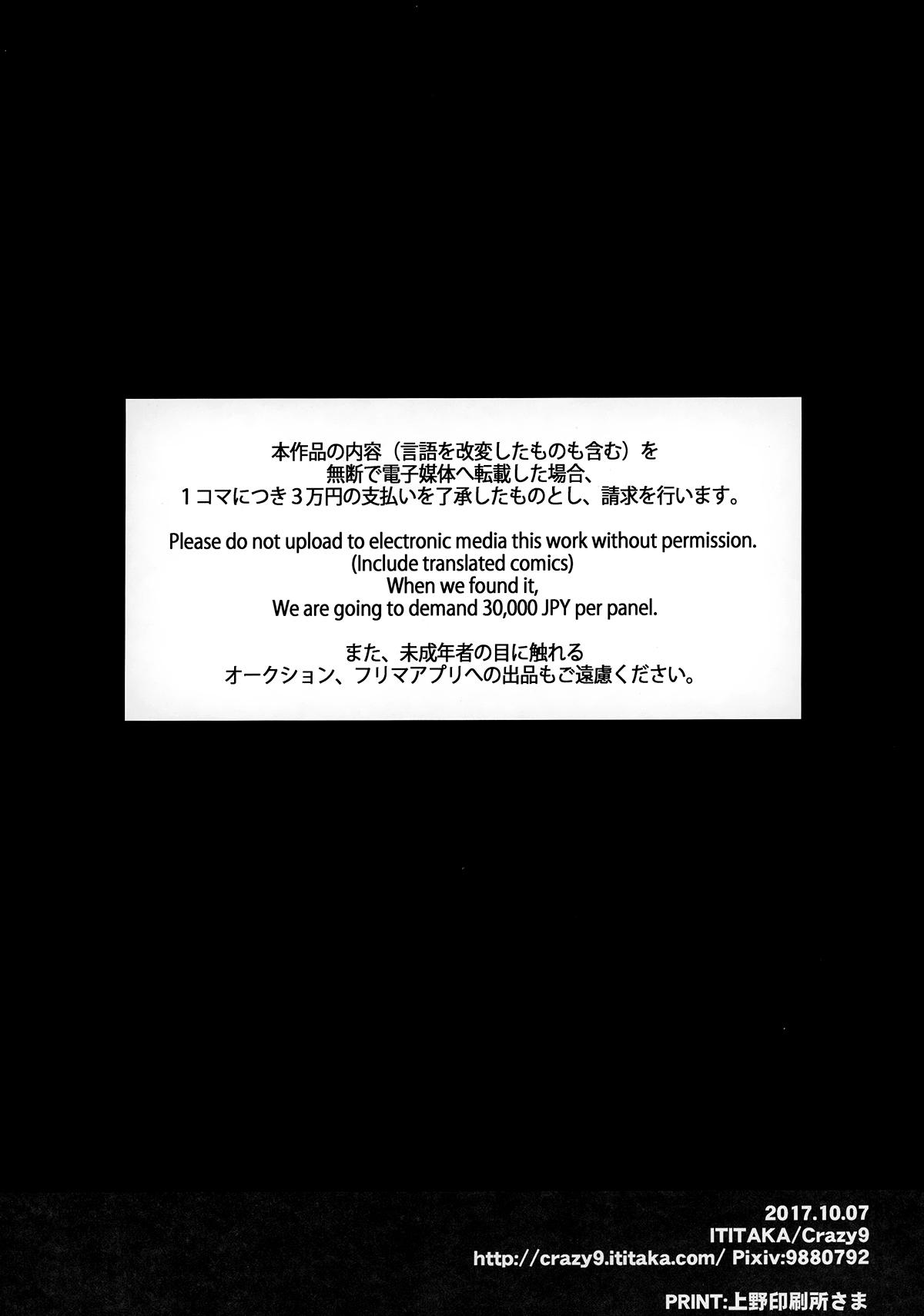 Hình ảnh  in C9-31 Maid Alter ni Gohoushi Saretai