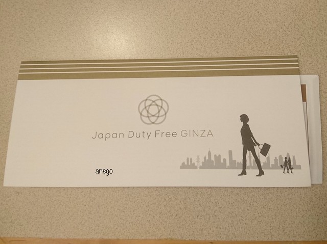 Japan Duty Free Ginza