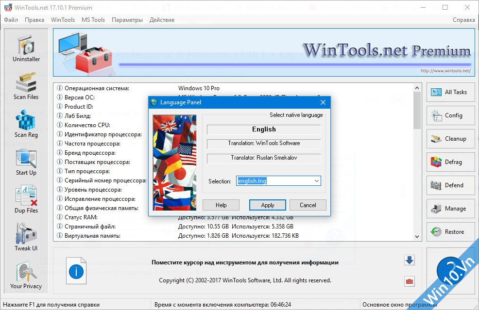 wintools.net 17.10.1 premium