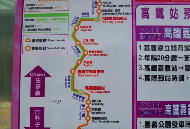高鉄嘉義站 BRTのルート