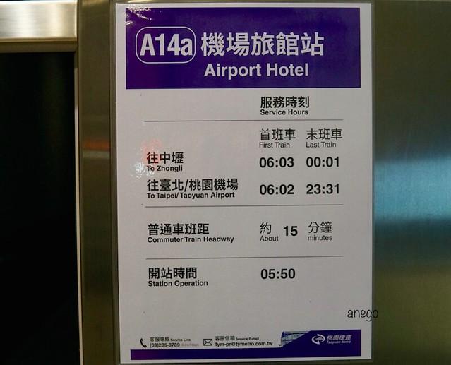 機場旅館站