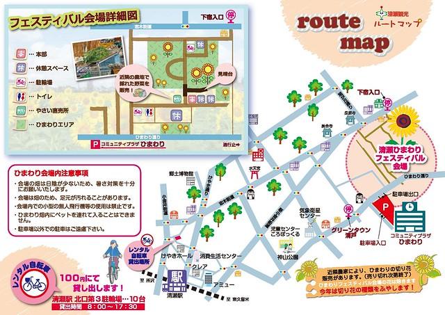 Kiyose Sunflower Festival Route Map