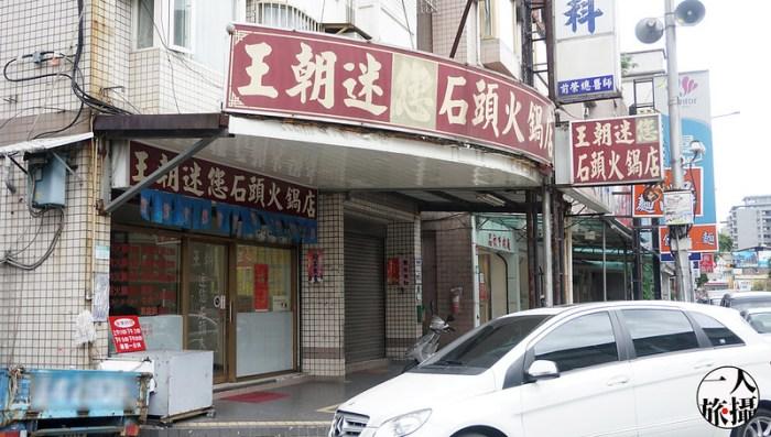 王朝迷您石頭火鍋 01