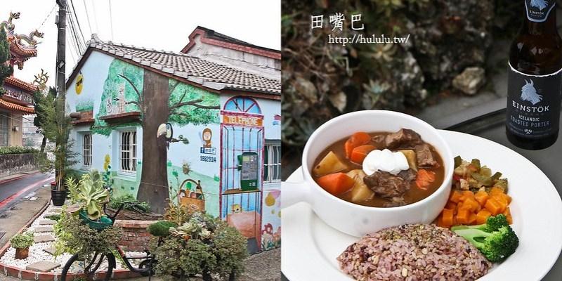 台南新化美食 彩繪結合老宅風,被多肉植物包圍的田園餐廳!手做義式餐點好推薦。「田嘴巴」 新化美食 餐廳 甜點 