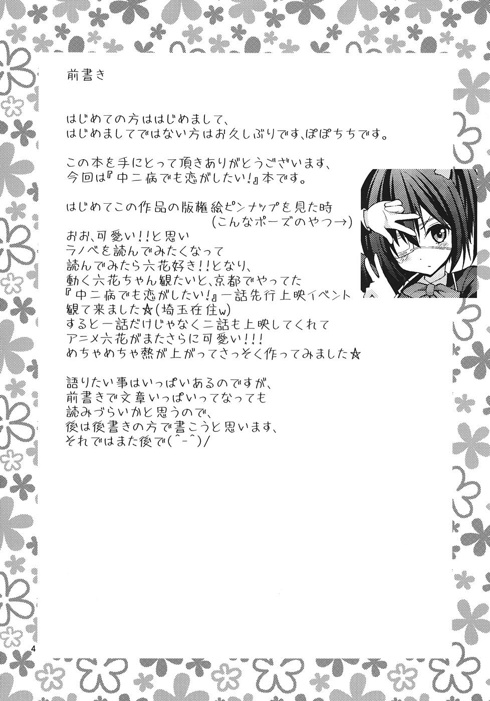 Hình ảnh  in Chuunibyou Demo H ga Shitai
