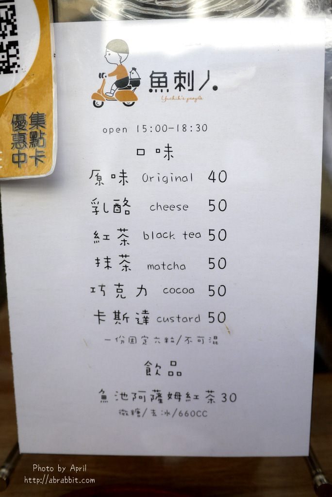 23944412327 5fbcefb877 o - 台中雞蛋糕 魚刺人雞蛋糕-國美館巷弄小吃