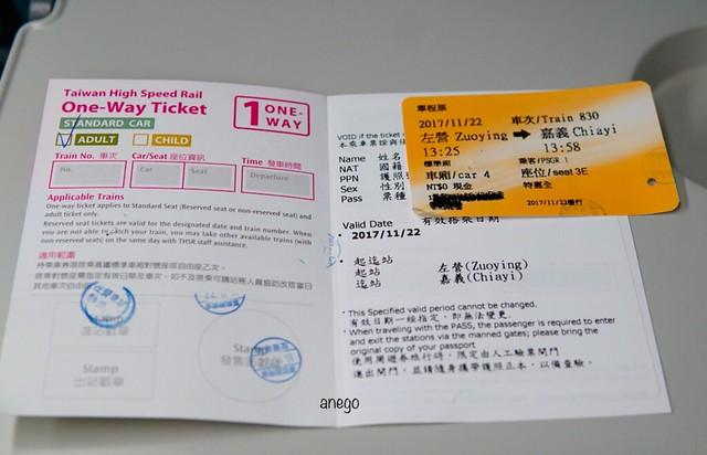 KKday 高鉄 one day pass