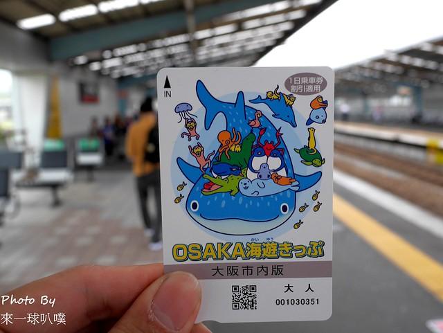 大阪海遊館景點+交通票券-大阪海遊券( OSAKA海遊きっぷ套票)介紹&使用心得 @ 來一球叭噗日本自助攻略 :: 痞客邦