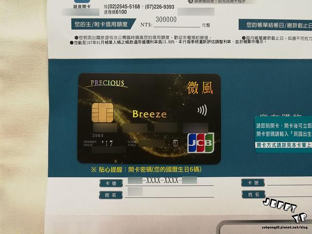 [信用卡核卡心得] 聯邦 微風JCB悠遊聯名卡 @ 小醫師的大確幸 :: 痞客邦