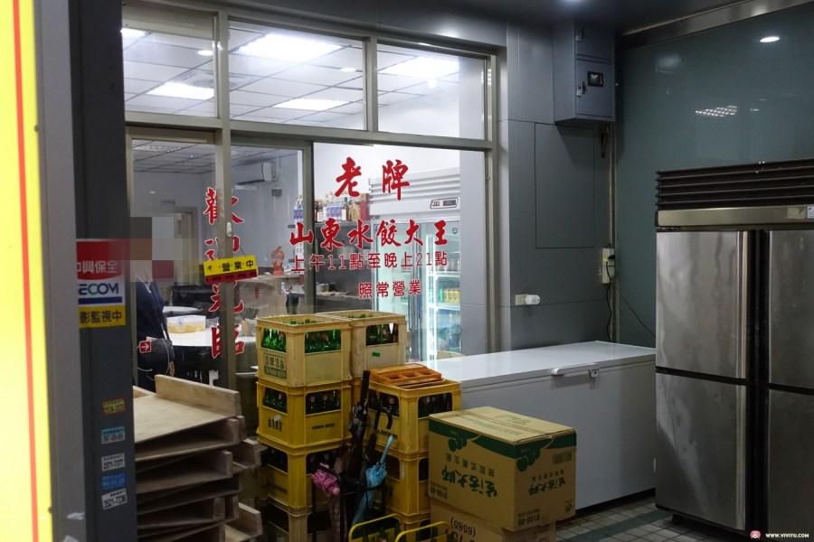 [台北美食]山東水餃大王~晴光市場附近的道地小吃.煎餃超有特色的麵食館 @VIVIYU小世界