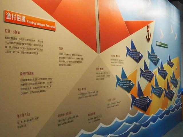 陽明海洋文化藝術館 (16)