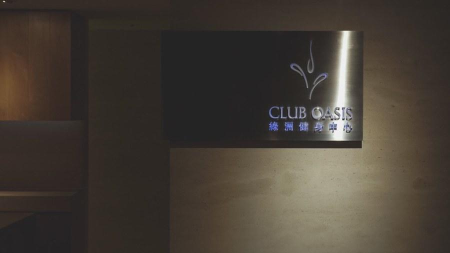 Grand Hyatt Taipei Hotel club oasis (43 of 91)