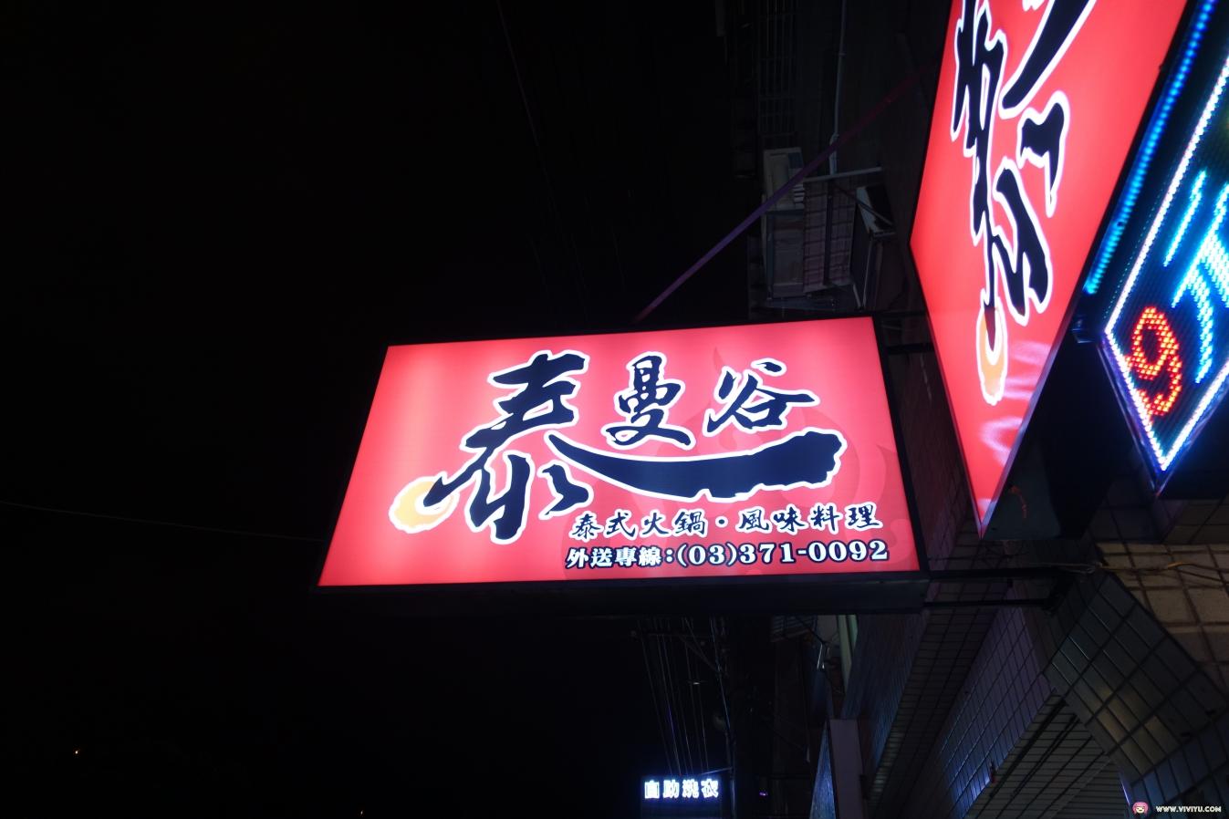 (關門大吉)[八德美食]泰曼谷BangKok泰式火鍋~東勇街新開火鍋店.香茅紅茶、泰國香米飯與小美冰淇淋吃到飽 @VIVIYU小世界
