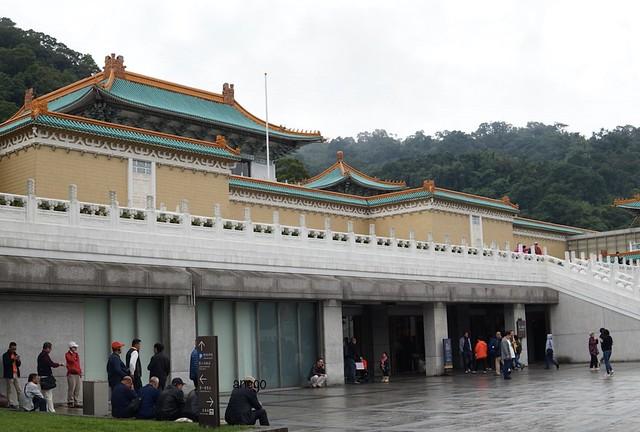 台北 故宮博物院