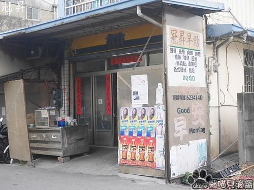 冠昇早餐店
