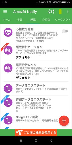 Notify & Fitness for Amazfit レビュー (9)