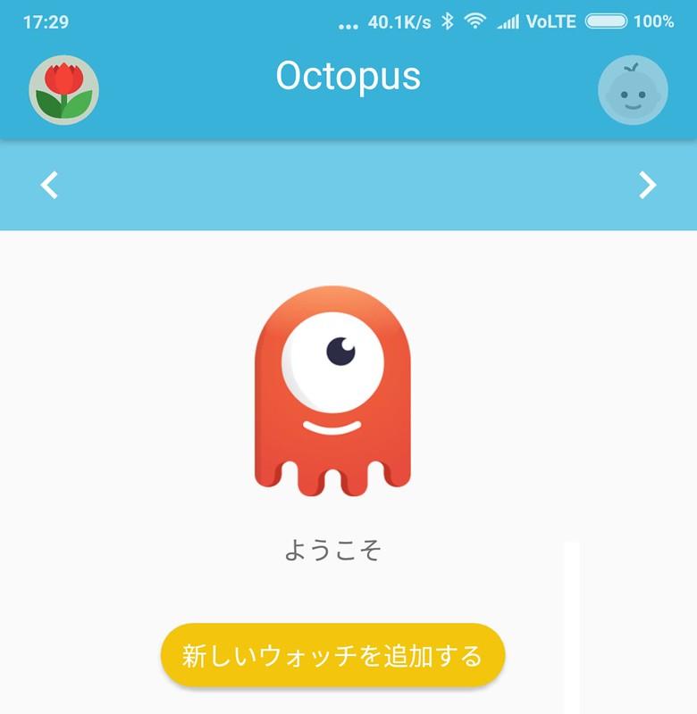 JOY OCTOPUS ウォッチアプリ設定 (3)