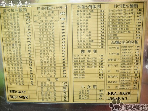 香港鑫記燒臘