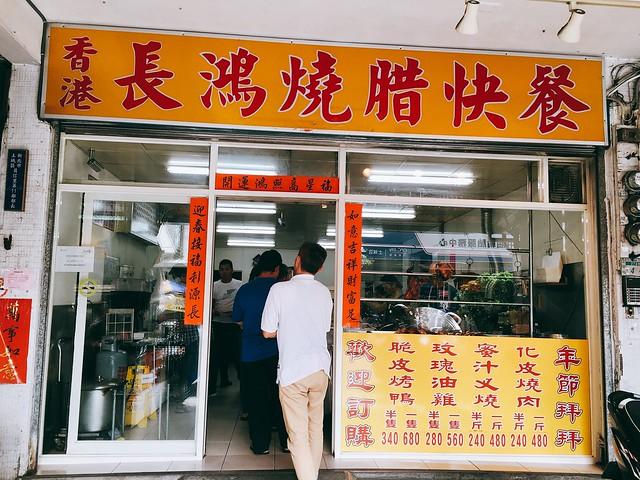 新北土城 香港長鴻燒臘快餐 正港的好滋味 土城超讚燒臘店 @ Quby說五四三 :: 痞客邦