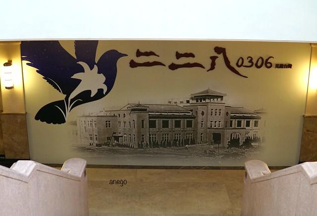 高雄市立歴史博物館 二二八