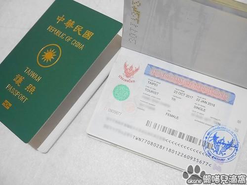 泰國觀光簽證
