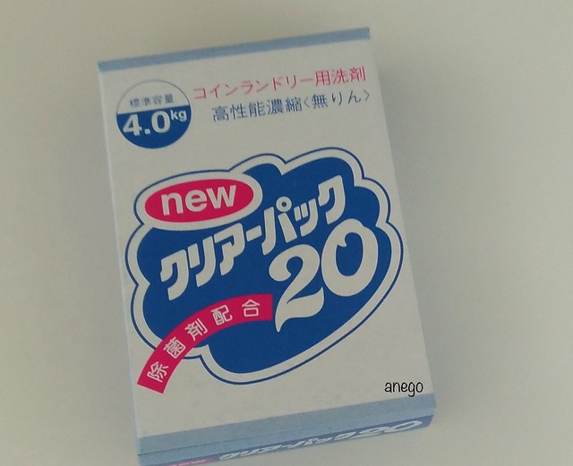 コンフォート成田 洗剤