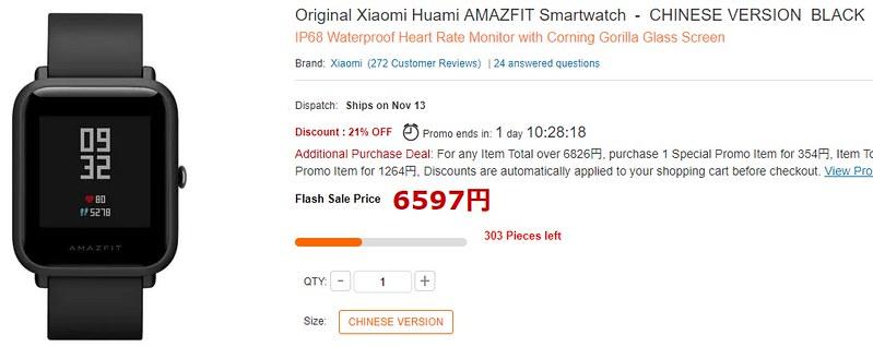 Amazfit Bip現在価格