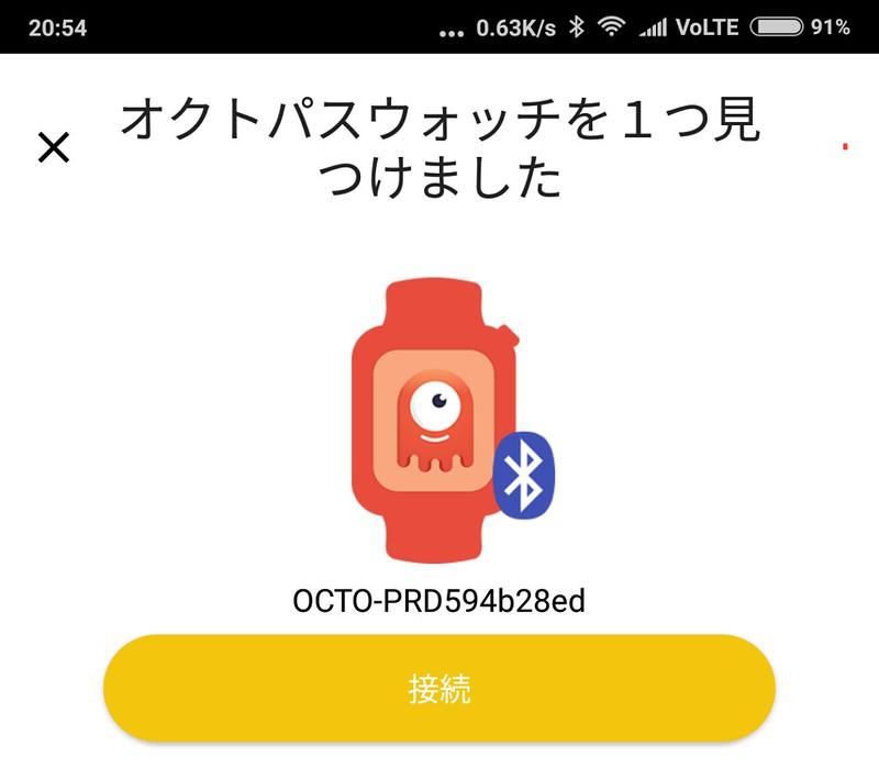 JOY OCTOPUS ウォッチアプリ設定 (6)