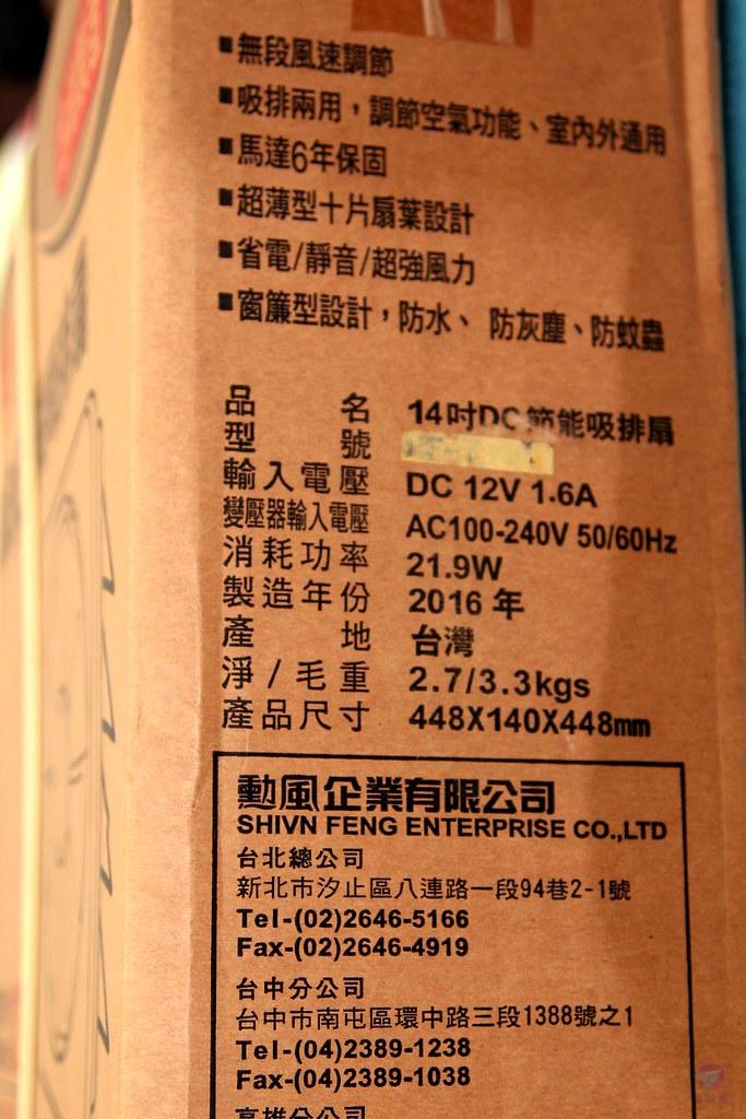 DC直流吸排風扇開箱評價 推薦評測抽風機換氣扇百葉窗通風扇流通 勳風HF-7314開箱篇(HF-7114 HF-7312 HF-7112參考)[鑫 ...