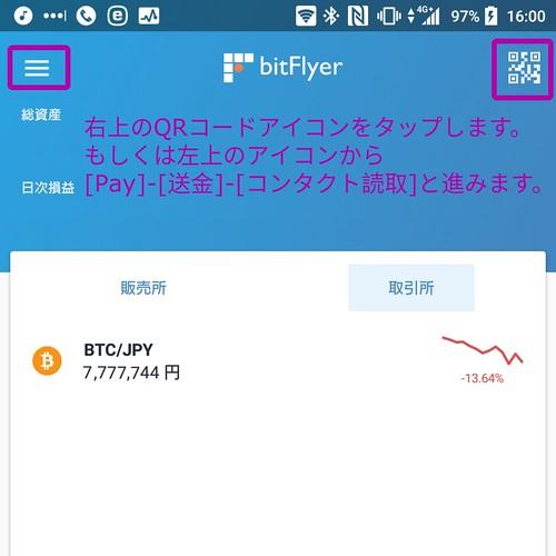 bitFlyerアプリの操作