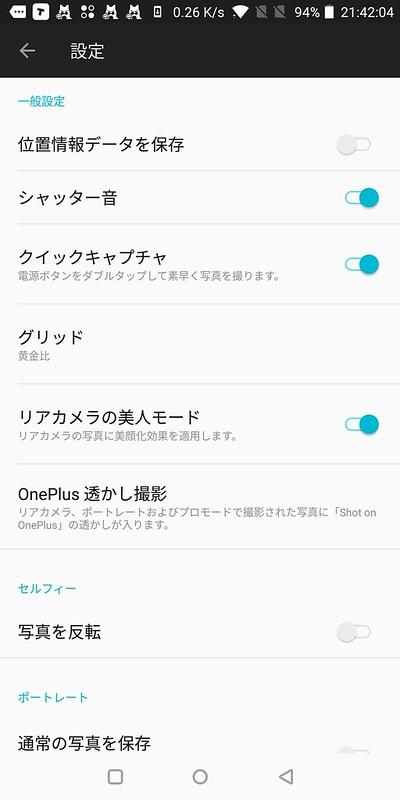 OnePlus 5T カメラ アプリ (4)