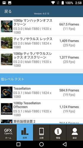 uleFone Armor 2 ベンチマーク検証編 (11)