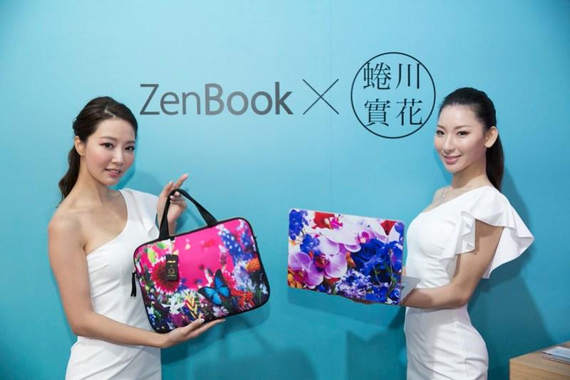 1月9日以前買ZenBook指定機種就送蜷川實花聯名筆電包(圖左)或保護殼(圖右)。