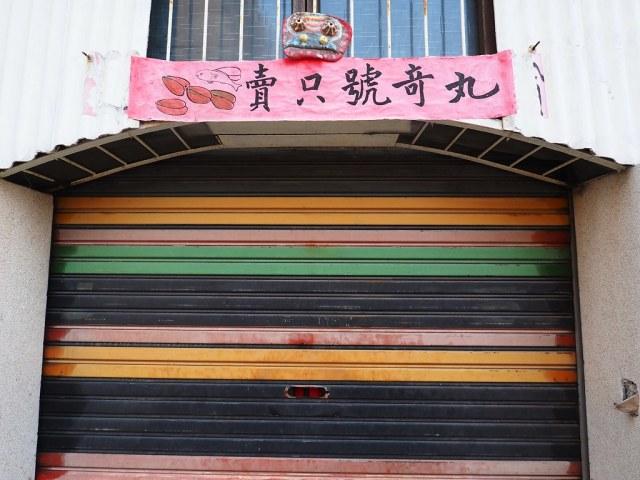 安平丸奇號 (1)