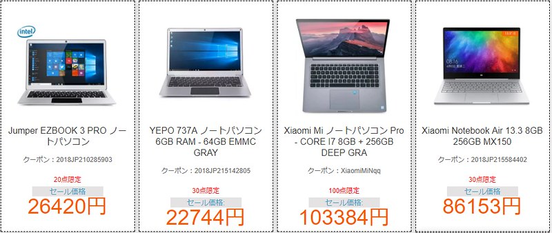 GearBest 年末年始セール (15)