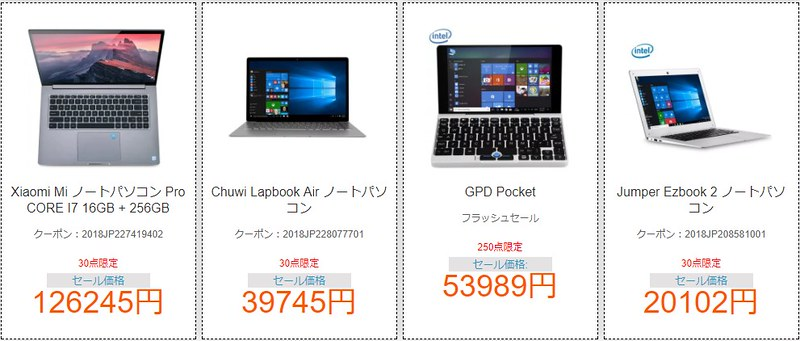 GearBest 年末年始セール (16)