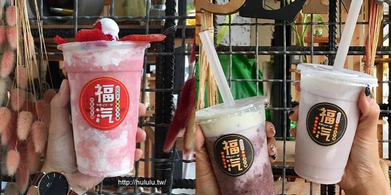 台南美食飲品  草莓飲品美美上市囉~還有熱呼呼現做玉子燒!「福汽 Soda·食茶·玉子燒」|神農街|海安路|
