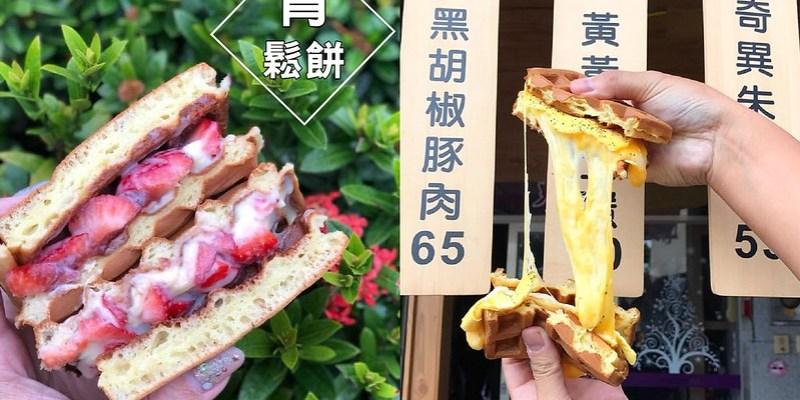 台南美食鬆餅 六日限定的青鬆餅,滿足午后的輕味蕾。『青鬆餅』|青年路|假日限定|