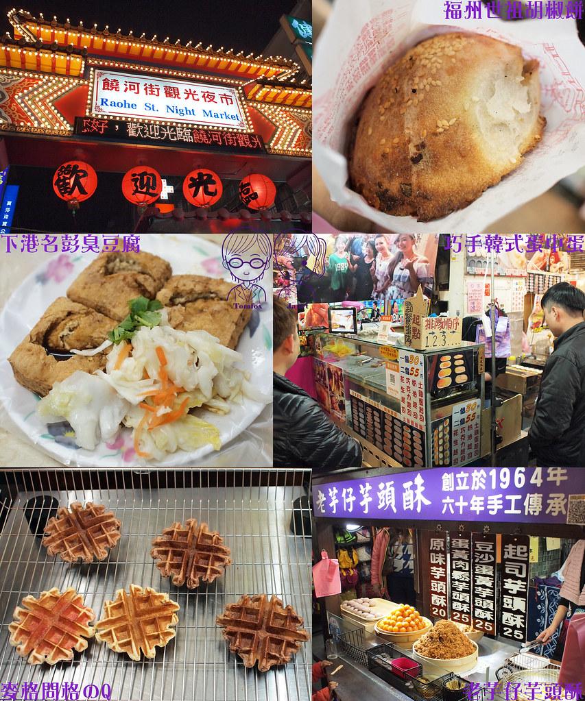 臺北 繞河夜市 -《福州世祖胡椒餅》(《武大郎胡椒餅》)《下港名彭臭豆腐》《老芋仔芋頭酥》(《芋包芋 ...