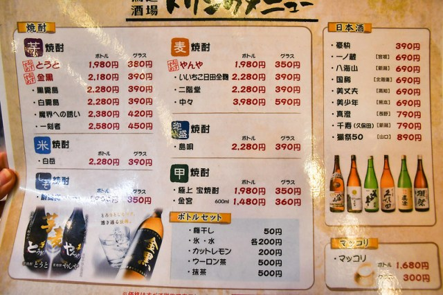 東京上野鳥道酒藏居酒屋-25