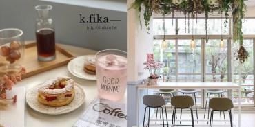 台南美食 隱身在山上的淨白咖啡館,簡約北歐風格好喜歡。「K.Fika 啡卡咖啡」|山上區|山上淨水場|義大利麵|甜點|咖啡|