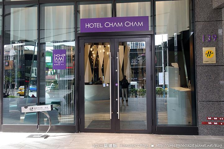 趣淘漫旅臺北 Hotel Cham Cham Taipei 停車,房型,周邊美食 @ 三貓繪飯 :: 痞客邦