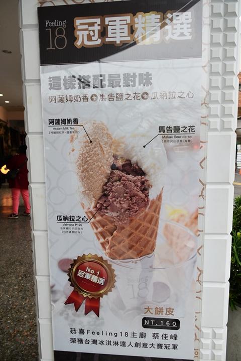 Feeling18義式手工冰淇淋11.JPG