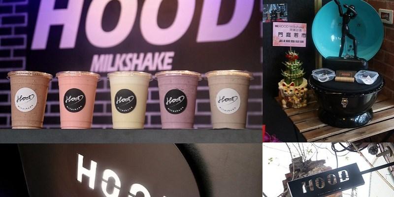 台南美食飲品 當嘻哈碰上奶昔,飲品不再是小清新!hip hop也很有FU。「HOOD MILKSHAKE」美國Blendtec|國華街|正興街|